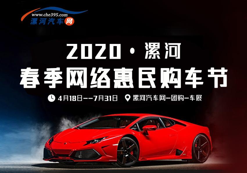 余姚2019夏季车展